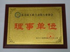 東莞市工業自動化行業協會理事單位
