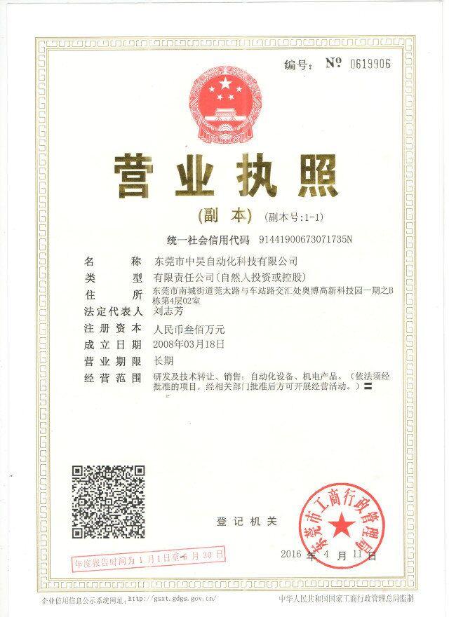 工商營業執照、組織機構代碼證和稅務登記證三證合一